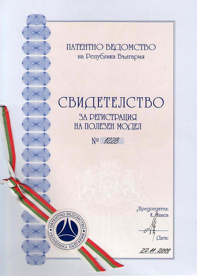 Registration for useful model Paulownia